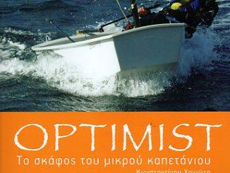 OPTIMIST ΤΟ ΣΚΑΦΟΣ ΤΟΥ ΜΙΚΡΟΥ ΚΑΠΕΤΑΝΙΟΥ
