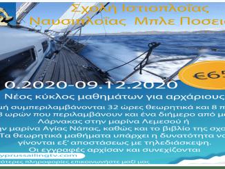 Νέος κύκλος μαθημάτων για αρχάριους για την περίοδο 7/10/2020 με 9/12/2020